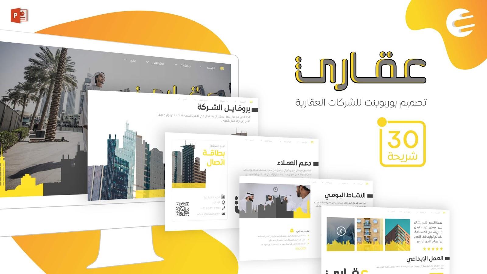 عقاري-قالب بوربوينت جاهز لشركات إنشاء المباني