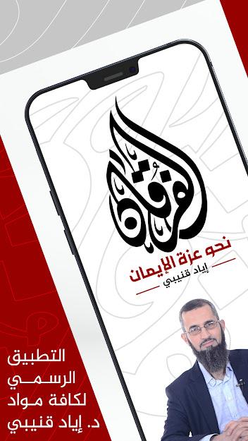 تحميل تطبيق الفرقان - إياد قنيبي للاندرويد و الايفون Al-Furqan - Iyad Quneibi