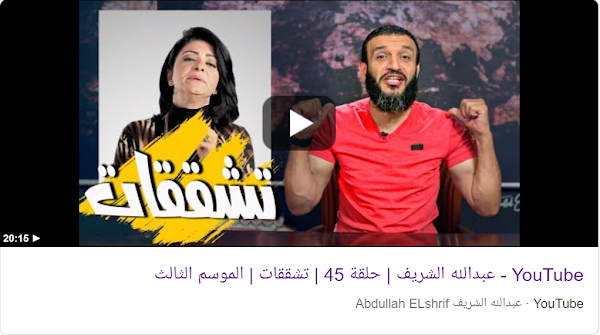 سوكا تشققات - عبدالله الشريف