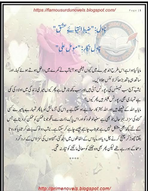 Urdu novel zabt e ishq download adobe