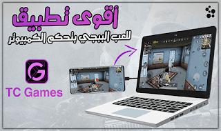 برنامج TC Games لعرض شاشة الأندرويد على الكمبيوتر
