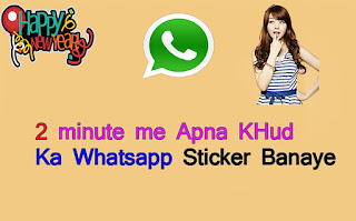 whatsapp_sticker_kaise_banaye