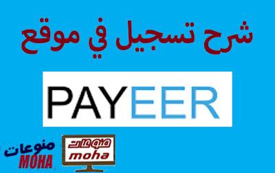 كيفية التسجيل في موقع بايير| payeer|