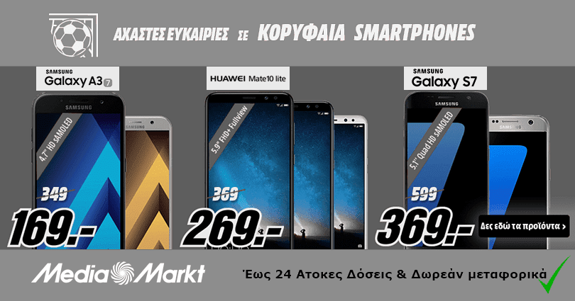Ευκαιρίες-για-Smartphone-MediaMarkt