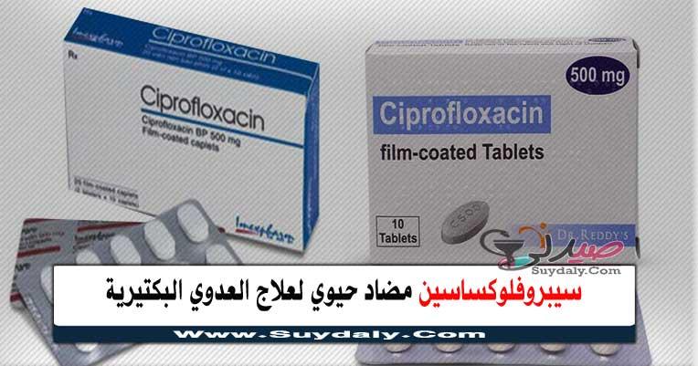 سيبروفلوكساسين Ciprofloxacin مضاد حيوي للجهاز البولي والهضمي والتنفسي السعر والبديل في 2020