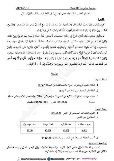 اختبارات السنة الخامسة ابتدائي في اللغة العربية الفصل الثالث