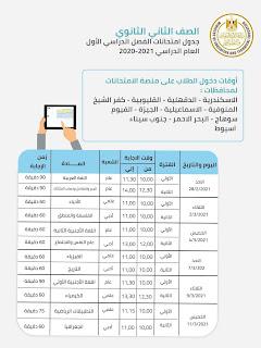 جدول امتحانات الصف الثاني الثانوي بعد التعديل جزء2