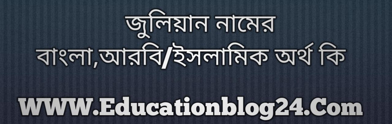 Juliyan name meaning in Bengali, জুলিয়ান নামের অর্থ কি, জুলিয়ান নামের বাংলা অর্থ কি, জুলিয়ান নামের ইসলামিক অর্থ কি, জুলিয়ান কি ইসলামিক /আরবি নাম