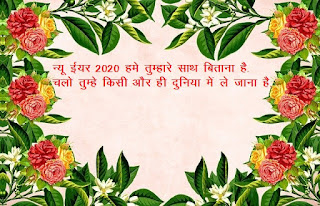 new-year-lover-shayari
