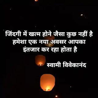 best swami vivekanand suvichar in hindi
