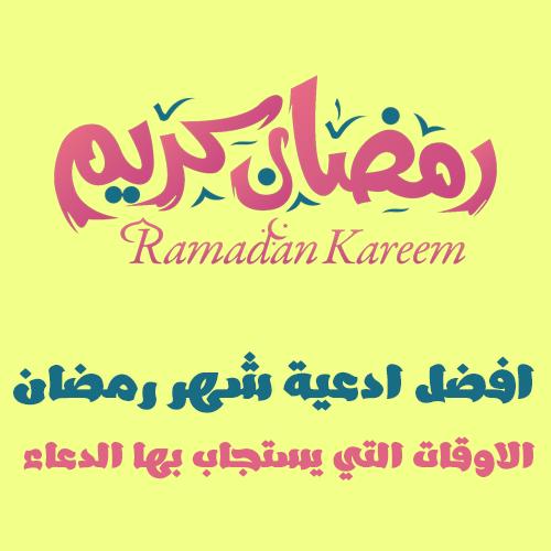 افضل دعاء في شهر رمضان