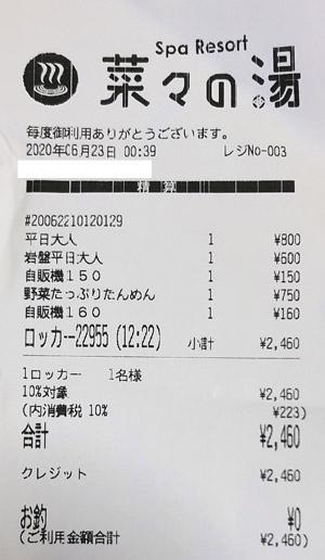 菜々の湯 2020/6/23 利用のレシート