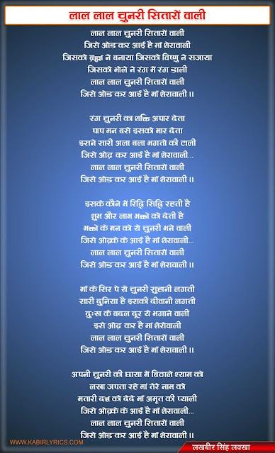 लाल लाल चुनरी सितारों वाली - Lal lal chunari sitaro  wali lyrics