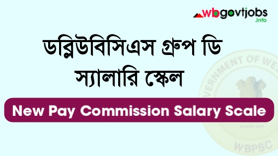 Starting Salary Of WBCS Group D