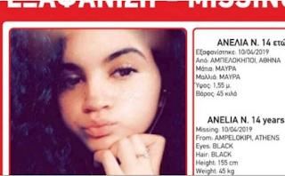 Συναγερμός στους Αμπελόκηπους: Εξαφάνιση 14χρονης