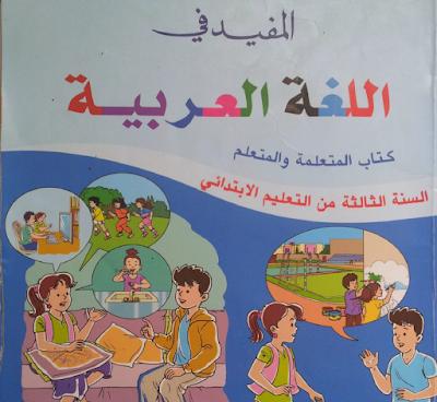 المفيد في اللغة العربية للمستوى الثالث ابتدائي | كتاب المتعلم(ة)