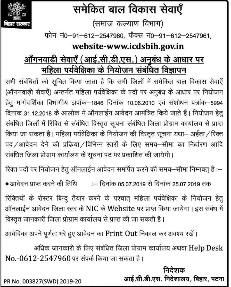 ICDS Bihar Anganwadi Supervisor/Mahila Paryavekshak Govt Jobs
