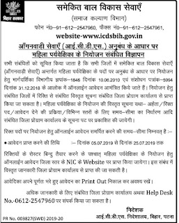 ICDS Bihar Anganwadi Supervisor/Mahila Paryavekshak Govt Jobs Recruitment 2019 Notification Online Form-Exam Syllabus
