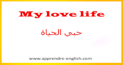 My love life    حبي الحياة