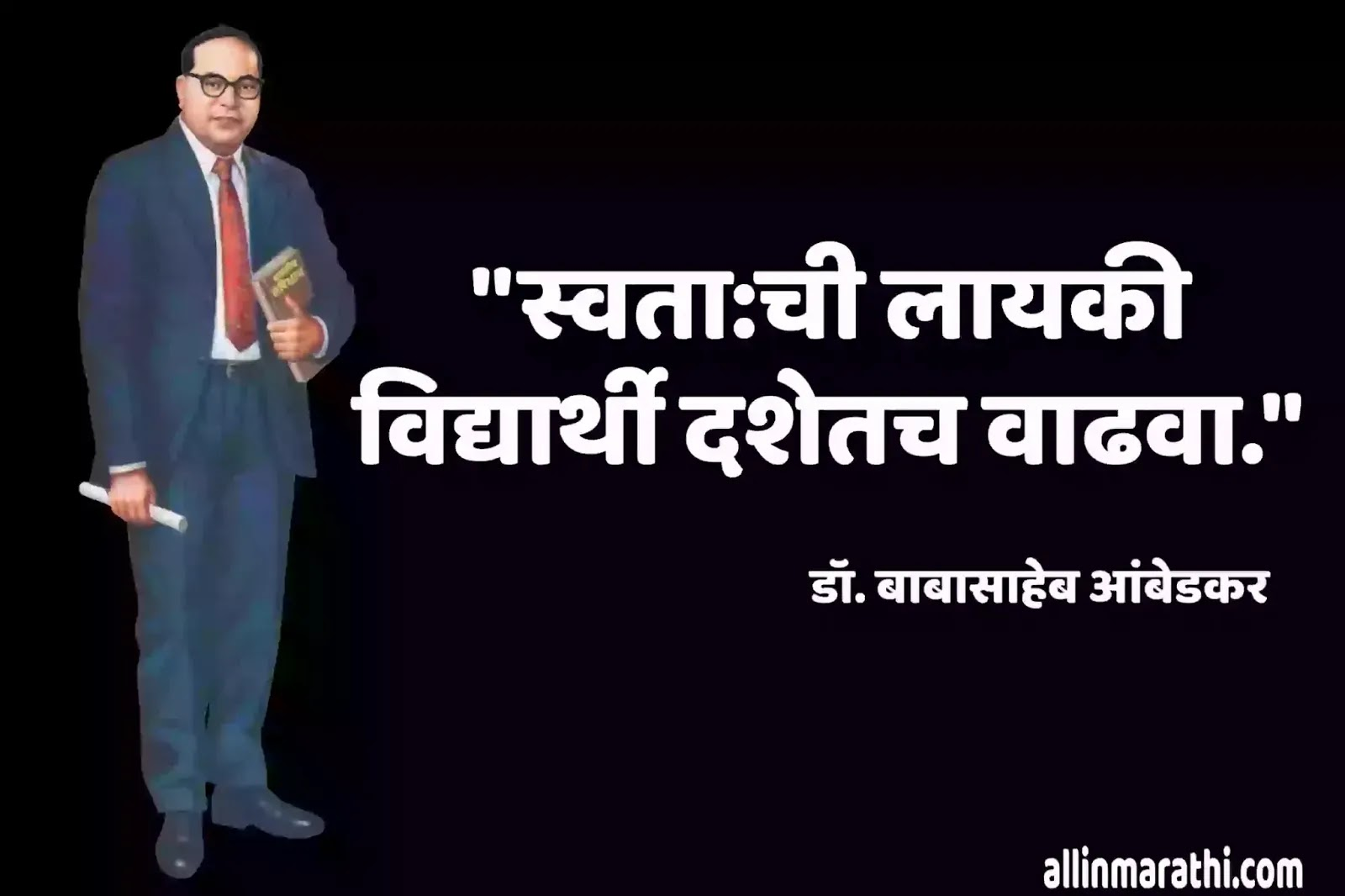Dr.babasaheb ambedkar Motivational Quotes for students