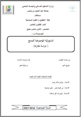 مذكرة ماستر: المسؤولية الموضوعية للمنتج (دراسة مقارنة) PDF