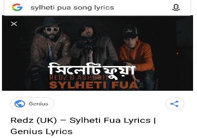 Sylheti সিলেটী পুয়া সং লিরিক্স ডাউনলোড Pua song lyrics download AshBoii