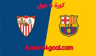 موعد مباراة برشلونة وإشبيلية في الدوري الإسباني كورة 4 جول 2021 والقنوات الناقلة