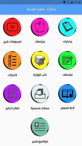 تطبيق مذكرات جاهزة للطباعة
