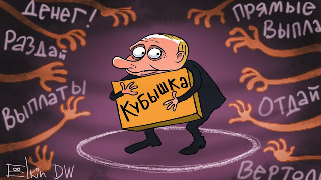 Путин не готов тратить деньги на поддержку населения