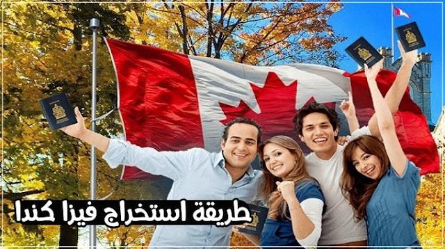 الدراسة في كندا للمصريين  كيف اهاجر الى كندا  الهجرة الى كندا  دراسة الماجستير في كندا  السفر الى كندا للعمل  العمل بعد الدراسة في كندا  تكاليف الدراسة في كندا 3 شهور  تكاليف دراسة الطيران في كندا 2020