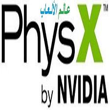 برنامج تطوير و تشغيل العاب الكمبيوتر PhysX
