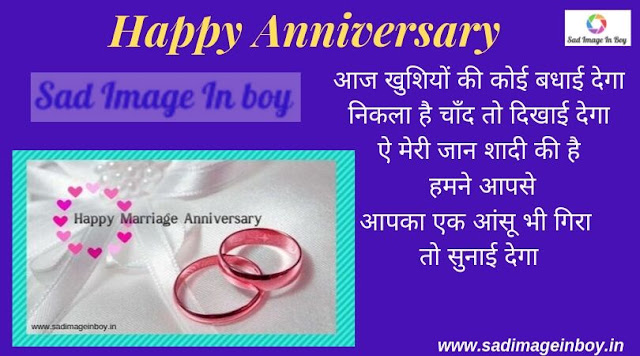 happy anniversary images hd | images of happy wedding anniversary