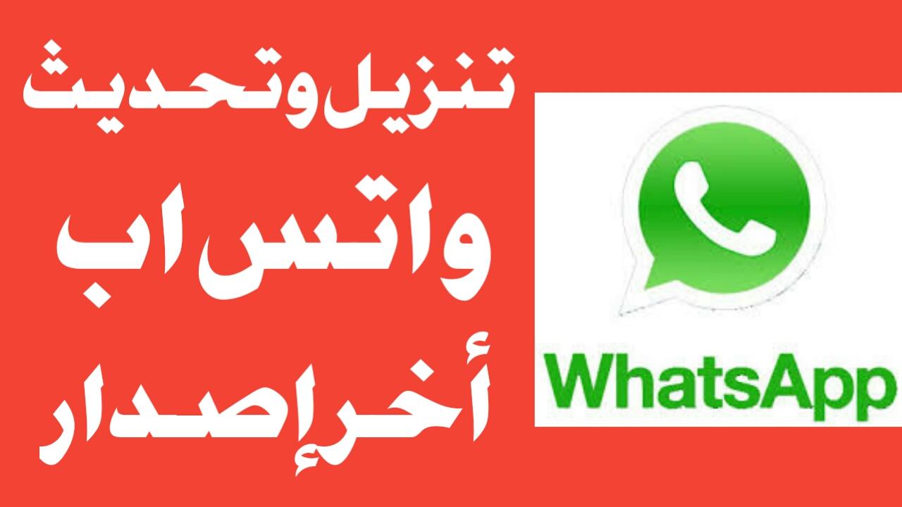 تنزيل واتس اب لجميع الأجهزة أخر تحديث مجاناً Download WhatsApp