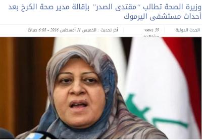 حريق مستشفى اليرموك ووفاة 30 من الخدج والمتهم ذاته