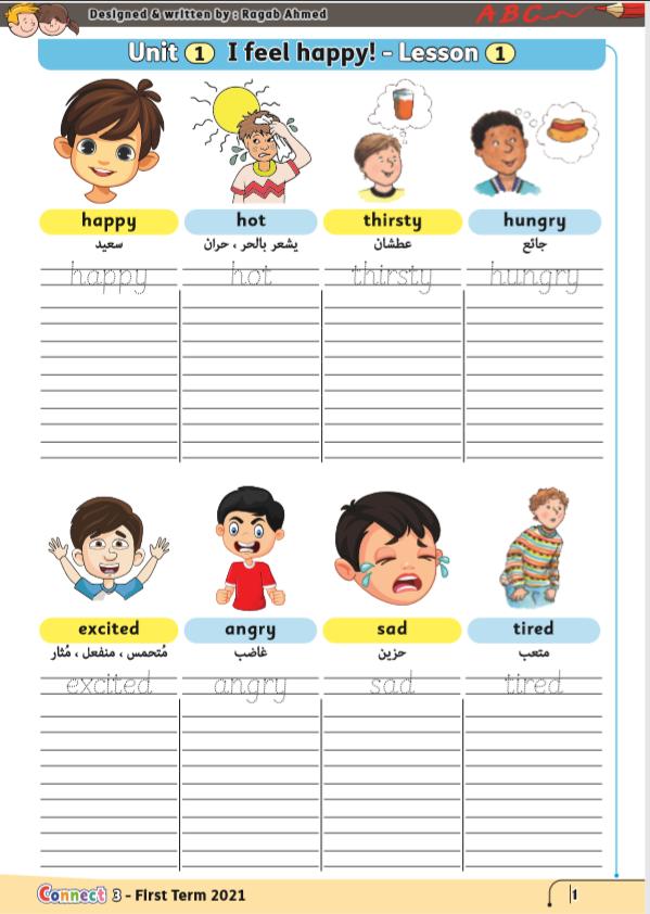 كراسة الخط Handwriting والإملاء لأول وحدتين الصف الثالث الابتدائي الترم الأول (Connect 3)Primary THREE Handwriting and Mini-Tests 1st Term 2021 by Ragab Ahmed