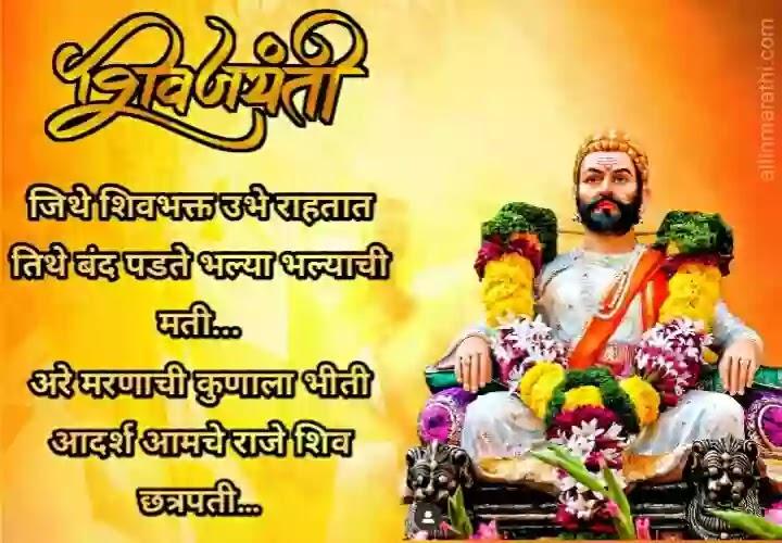 Shiv jayanti messages marathi
