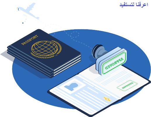 تأشيرة الدخول إلى الإمارات