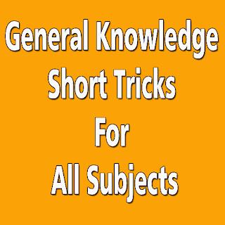 General Knowledge All Subject:- जिसे हर स्टूडेंट को मालूम रहना चाहिए।।