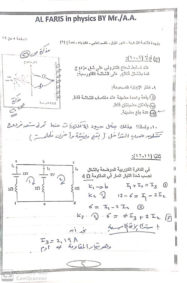 إجابة امتحان الفيزياء للثانوية الأزهرية 2019 2