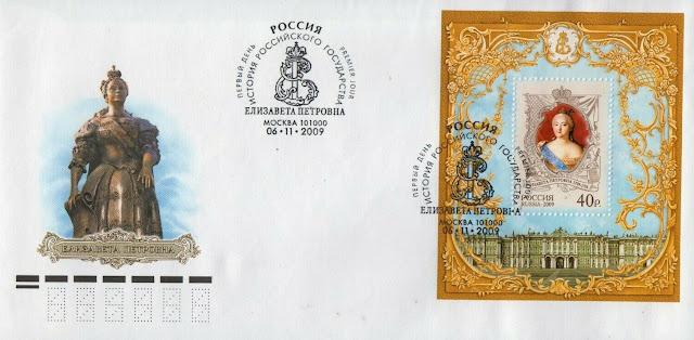 Russia 300th Birth Anniversary Empress Elizaveta FDC