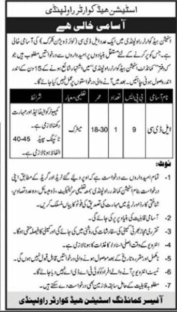 pak-army-station-headquarter-rawalpindi-jobs-2021-application-form