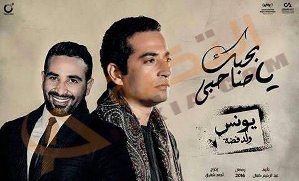 كلمات أغنية بحبك صاحبى احمد