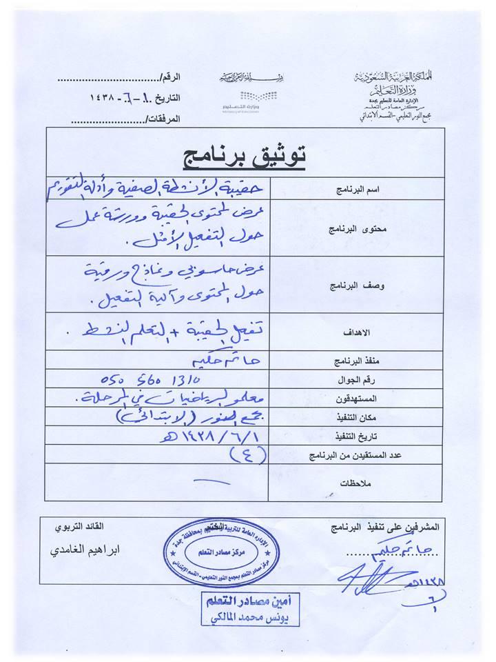 استمارة الترشيح للاشراف التربوي 1438