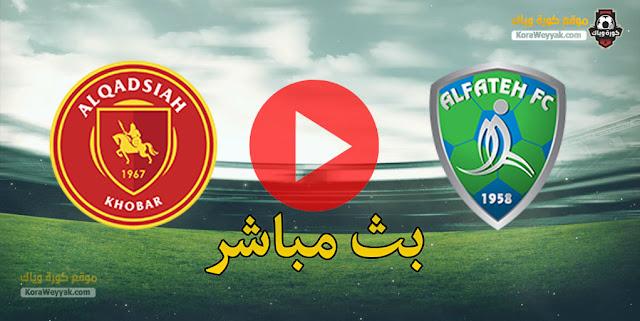 نتيجة مباراة القادسية والفتح اليوم 19 يناير 2021 في الدوري السعودي