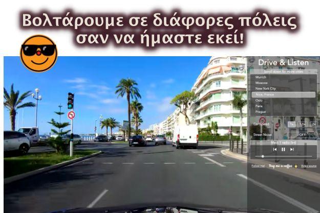 Drive & Listen: Οδηγούμε διαδικτυακά σε πόλεις του εξωτερικού ακούγοντας ραδιόφωνο