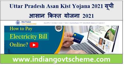 Uttar Pradesh Asan Kist Yojana