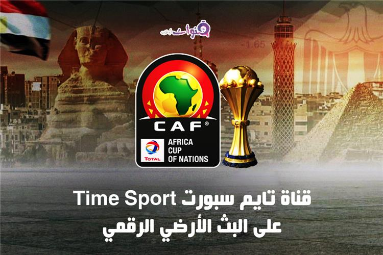 تردد قناة تايم سبورت TIME SPORTS على النايل سات الناقلة لمباريات كأس أمم أفريقيا وطريقة استقبال القناة بالأريال على التردد الأرضي