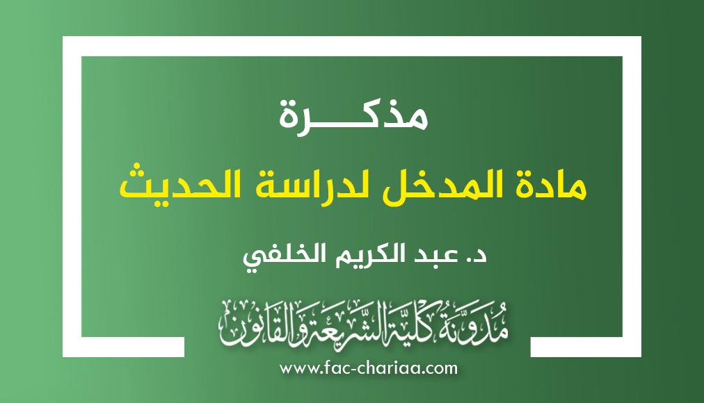 مذكرة في مدخل لدراسة الحديث د.عبد الكريم الخلفي