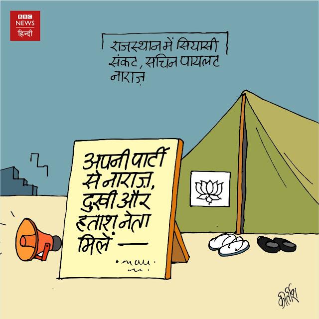 bjp cartoon, Sachin, congress cartoon, indian political cartoon, cartoons on politics, cartoonist kirtish bhatt
