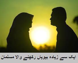 کیا ایک سے زیادہ بیویاں رکھنے والا بہتر مسلمان ہے؟؟